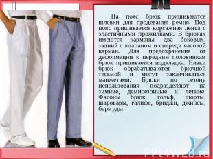 На пояс брюк пришиваются шлевки для продевания ремня. Под пояс пришивается корса