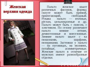 Пальто женское шьют различных фасонов, формы; силуэт может быть прямой, прилегаю