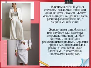 Костюм женский может состоять из жакета и юбки или юбки, жилета и жакета. Жакет