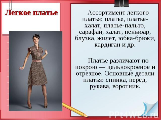 Ассортимент легкого платья: платье, платье-халат, платье-пальто, сарафан, халат, пеньюар, блузка, жилет, юбка-брюки, кардиган и др. Ассортимент легкого платья: платье, платье-халат, платье-пальто, сарафан, халат, пеньюар, блузка, жилет, юбка-брюки, …