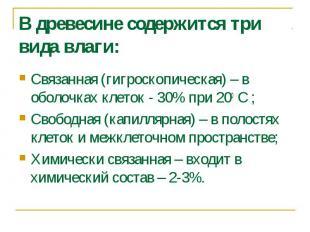 Связанная (гигроскопическая) – в оболочках клеток - 30% при 20о С ; Связанная (г