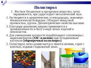 Полистирол Полистирол 1. Жесткое бесцветное и прозрачное вещество, легко окрашив