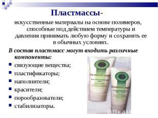 Пластмассы- Пластмассы- искусственные материалы на основе полимеров, способные п
