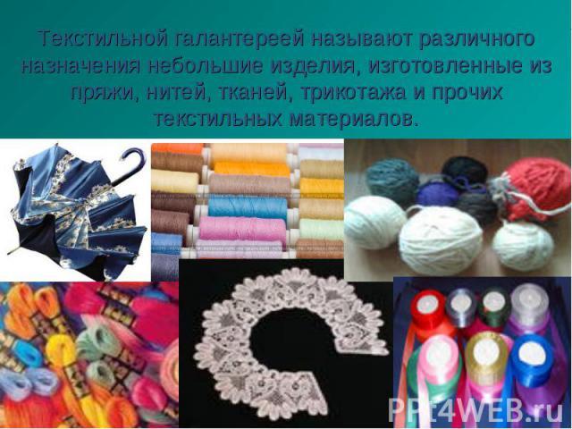 Изделия из текстильной галантереи интернет магазин экоткани