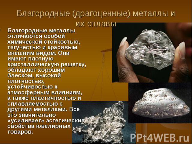 войти альфа драгоценные металлы список названий с фото связи расширением