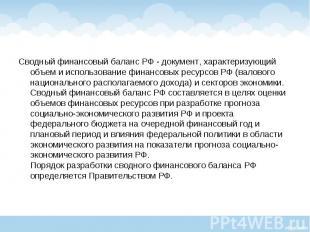 Сводный финансовый баланс РФ - документ, характеризующий объем и использование ф