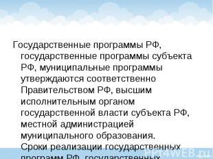 Государственные программы РФ, государственные программы субъекта РФ, муниципальн