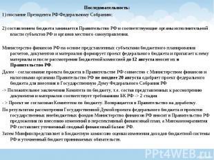 Последовательность: Последовательность: 1) послание Президента РФ Федеральному С