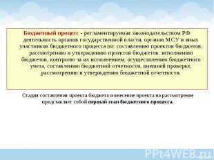 Бюджетный процесс - регламентируемая законодательством РФ деятельность органов г