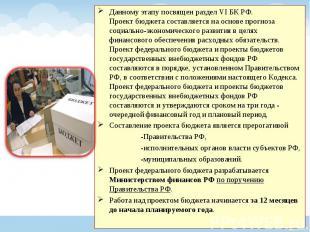 Данному этапу посвящен раздел VI БК РФ. Проект бюджета составляется на основе пр