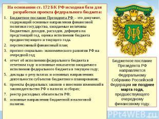 На основании ст. 172 БК РФ исходная база для разработки проекта федерального бюд