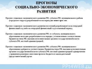 Прогноз социально-экономического развития РФ, субъекта РФ, муниципального района