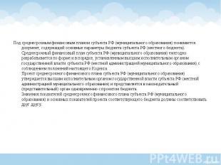Под среднесрочным финансовым планом субъекта РФ (муниципального образования) пон