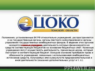 Положения, установленные БК РФ относительно учреждений, распространяются и на го