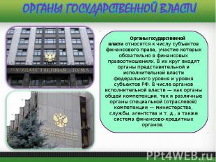 Органы государственной властиотносятся к числу субъектов финансового права
