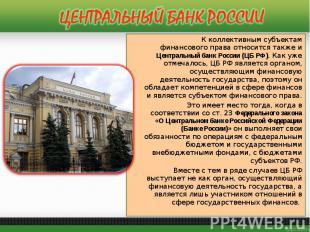 К коллективным субъектам финансового права относится также и Центральный банк Ро