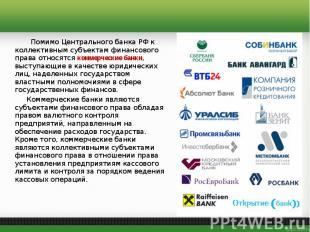 Помимо Центрального банка РФ к коллективным субъектам финансового пр