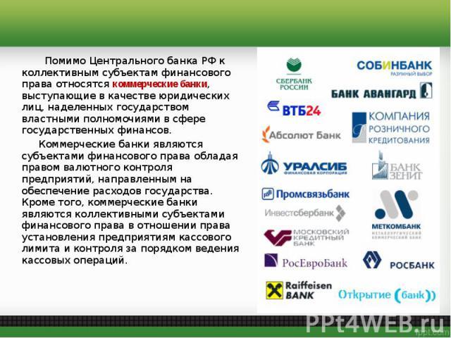 Помимо Центрального банка РФ к коллективным субъектам финансового права относятся коммерческие банки, выступающие в качестве юридических лиц, наделенных государством властными полномочиями в сфере государственных финансов. По…
