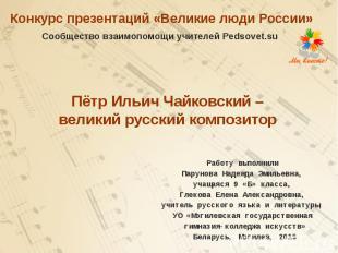 Конкурс презентаций «Великие люди России» Работу выполнили Парунова Надежда Эмил