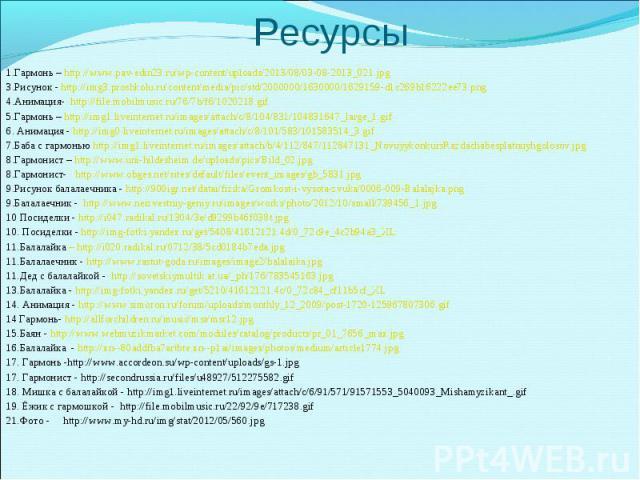 1.Гармонь – http://www.pav-edin23.ru/wp-content/uploads/2013/08/03-08-2013_021.jpg 1.Гармонь – http://www.pav-edin23.ru/wp-content/uploads/2013/08/03-08-2013_021.jpg 3.Рисунок - http://img3.proshkolu.ru/content/media/pic/std/2000000/1630000/1629159-…