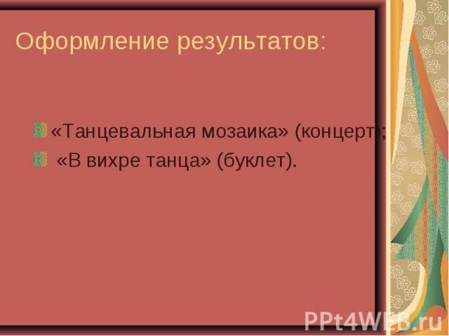 «Танцевальная мозаика» (концерт); «Танцевальная мозаика» (концерт); «В вихре танца» (буклет).
