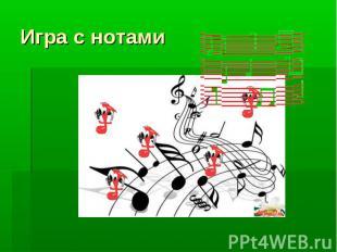Игра с нотами
