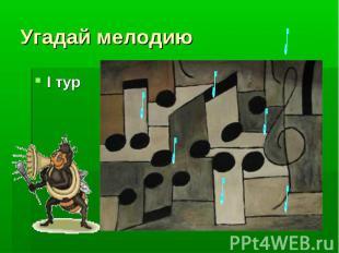 Угадай мелодию I тур