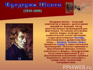 Фредерик Шопен – польский композитор и пианист, долгое время живший во Франции.