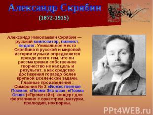 Александр Николаевич Скрябин— русский композитор, пианист, педагог. Уникал