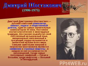 Дми трий Дми триевич Шостако вич — русский советский композитор, пианист, педаго