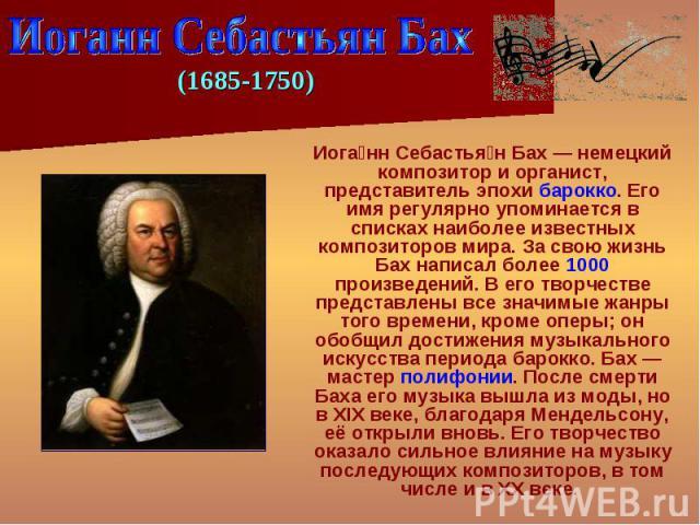 Иога нн Себастья н Бах — немецкий композитор и органист, представитель эпохи барокко. Его имя регулярно упоминается в списках наиболее известных композиторов мира. За свою жизнь Бах написал более 1000 произведений. В его творчестве представлены все …