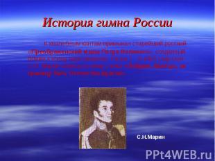К хвалебным кантам примыкал старейший русский «Преображенский марш Петра Великог
