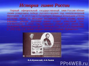 Первый официальный государственный гимн России обязан своим рождением победе рус