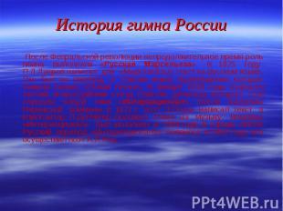После Февральской революции непродолжительное время роль гимна выполняла «Русска