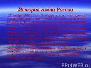 27 ноября 1990 г. гимн был единогласно утвержден как государственный гимн РСФСР.