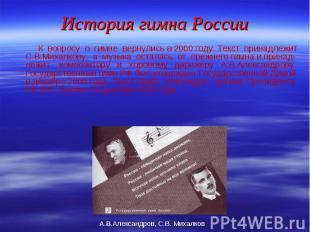 К вопросу о гимне вернулись в 2000 году. Текст принадлежит С.В.Михалкову, а музы