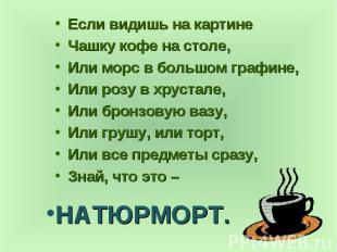 Если видишь на картине Если видишь на картине Чашку кофе на столе, Или морс в бо