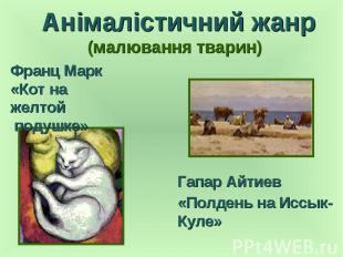 Анімалістичний жанр (малювання тварин)