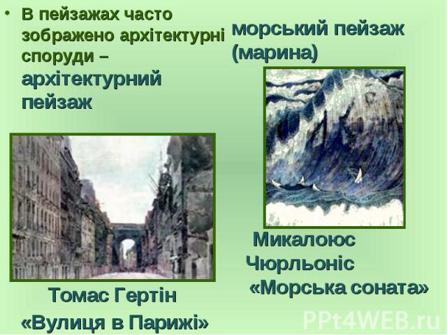 В пейзажах часто зображено архітектурні споруди – архітектурний пейзаж В пейзажах часто зображено архітектурні споруди – архітектурний пейзаж