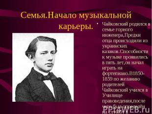 Чайковский родился в семье горного инженера,Предки отца происходили из украински