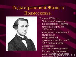 В конце 1870-х гг. Чайковский уходит из консерватории и едет за границу.В середи