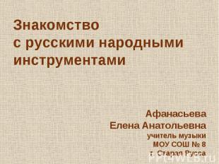 Знакомство с русскими народными инструментами Афанасьева Елена Анатольевна учите