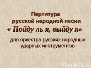 Партитура русской народной песни « Пойду ль я, выйду я»