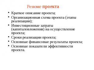 Резюме проекта Краткое описание проекта; Организационная схема проекта (этапы ре