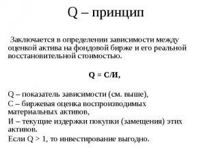 Q – принцип Заключается в определении зависимости между оценкой актива на фондов