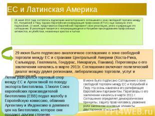 26 июня 2012 года состоялось подписание многостороннего соглашения о зоне свобод