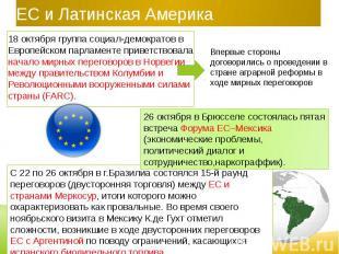 ЕС и Латинская Америка 18 октября группа социал-демократов в Европейском парламе