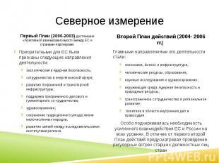 Северное измерение Первый План (2000-2003) достижение «позитивной взаимозависимо