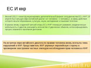 ЕС И кнр Весной 2012 г. начал функционировать дополнительный формат сотрудничест