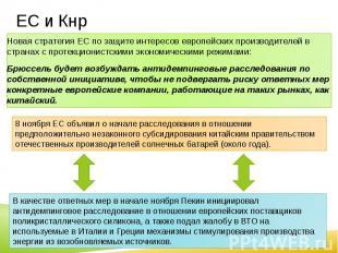 ЕС и Кнр Новая стратегия ЕС по защите интересов европейских производителей в стр